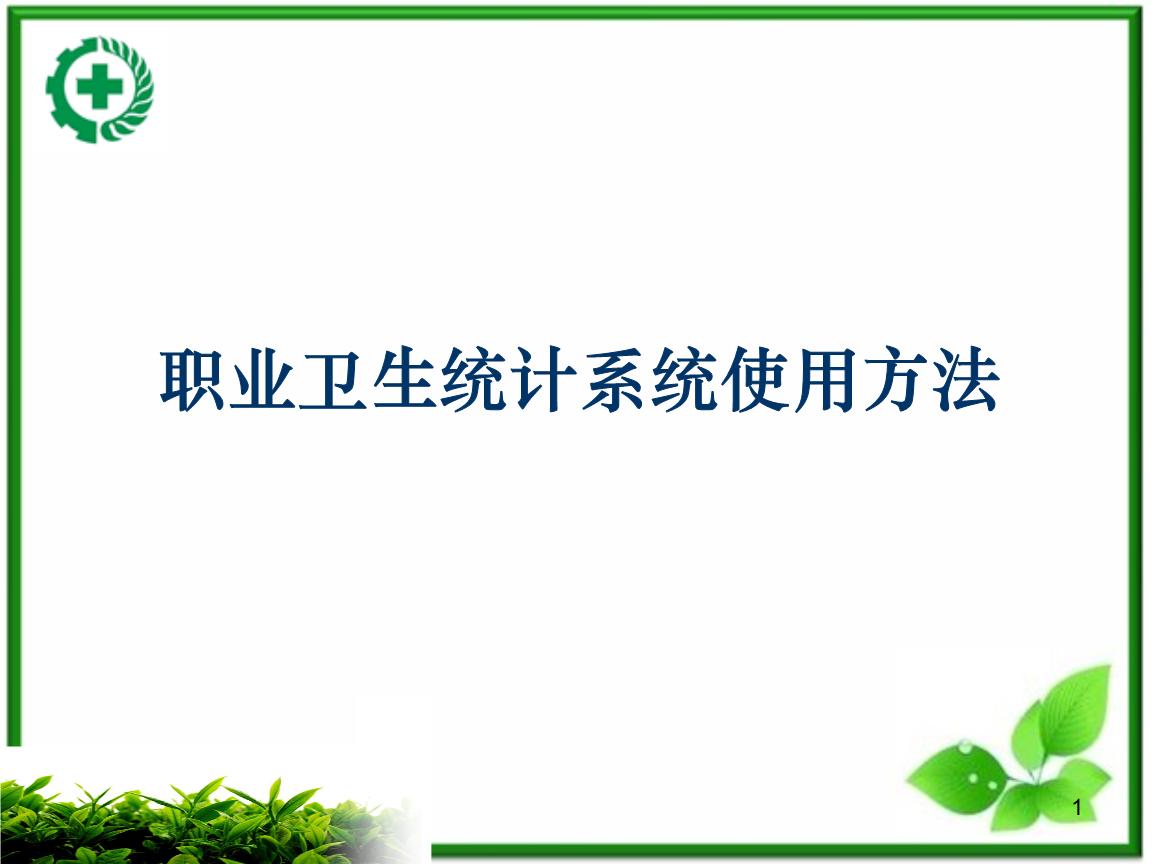 卫生件_职业卫生管理件(企业).ppt