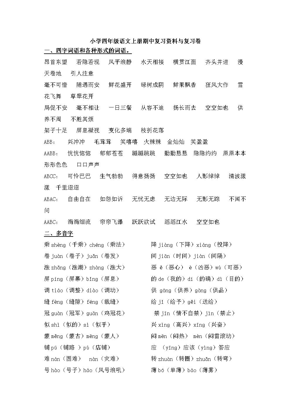 小学四年级文上册期中复习资料与复习卷.doc图片