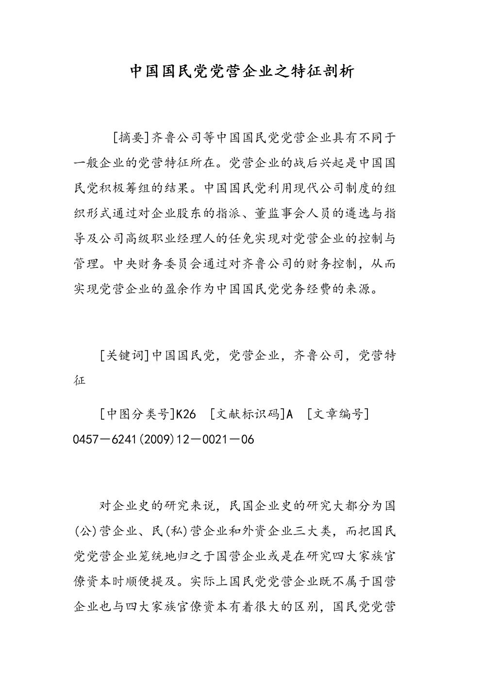 恒大国八条具体内容_至一九四八年夏天,国民党在大陆已经拥有了青岛齐鲁公司,天津恒大公司