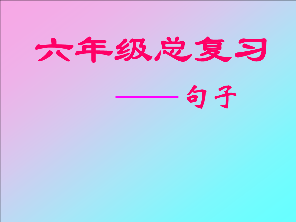 天预报符��i)�aj9f_c     气象小组的同学每天早上都 记录并收听当天的天气预报.