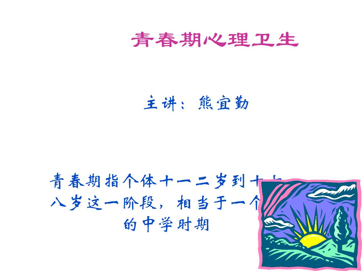 关于青春励��o���-yol_七年级的生物青春期2.ppt