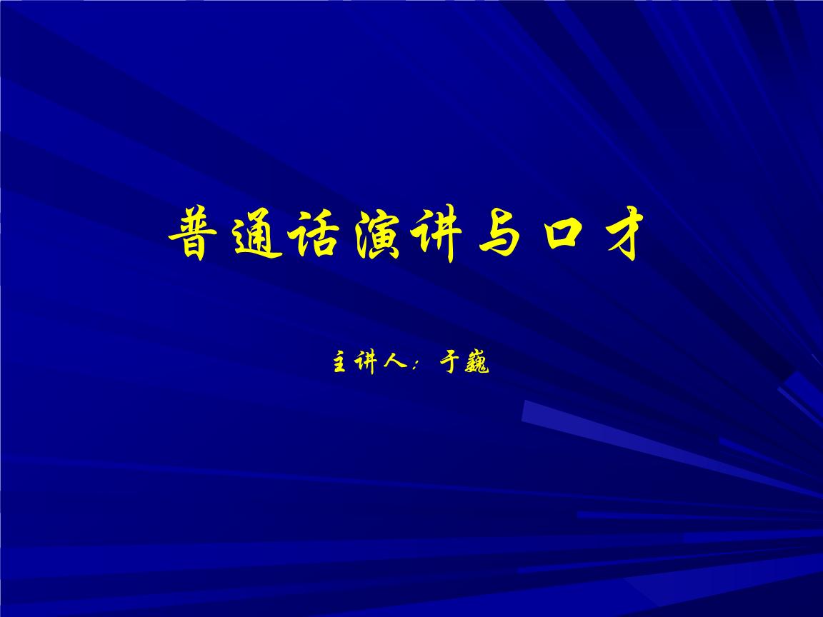 专业刷钻平�_2,推广普通话,促进汉语汉字的规范化和标准化,将扩大中国对世界和平
