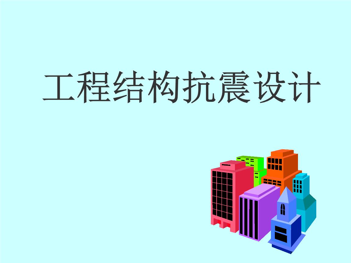 工程施工结构抗震设计第二章.ppt图片