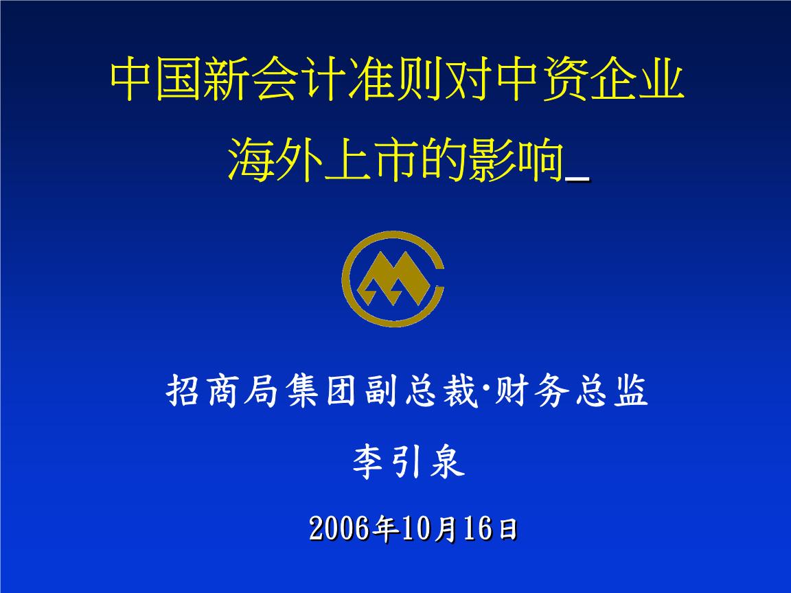 新会计准则财务软件_中国新会计准则对中资企业海外上市的影响7.ppt