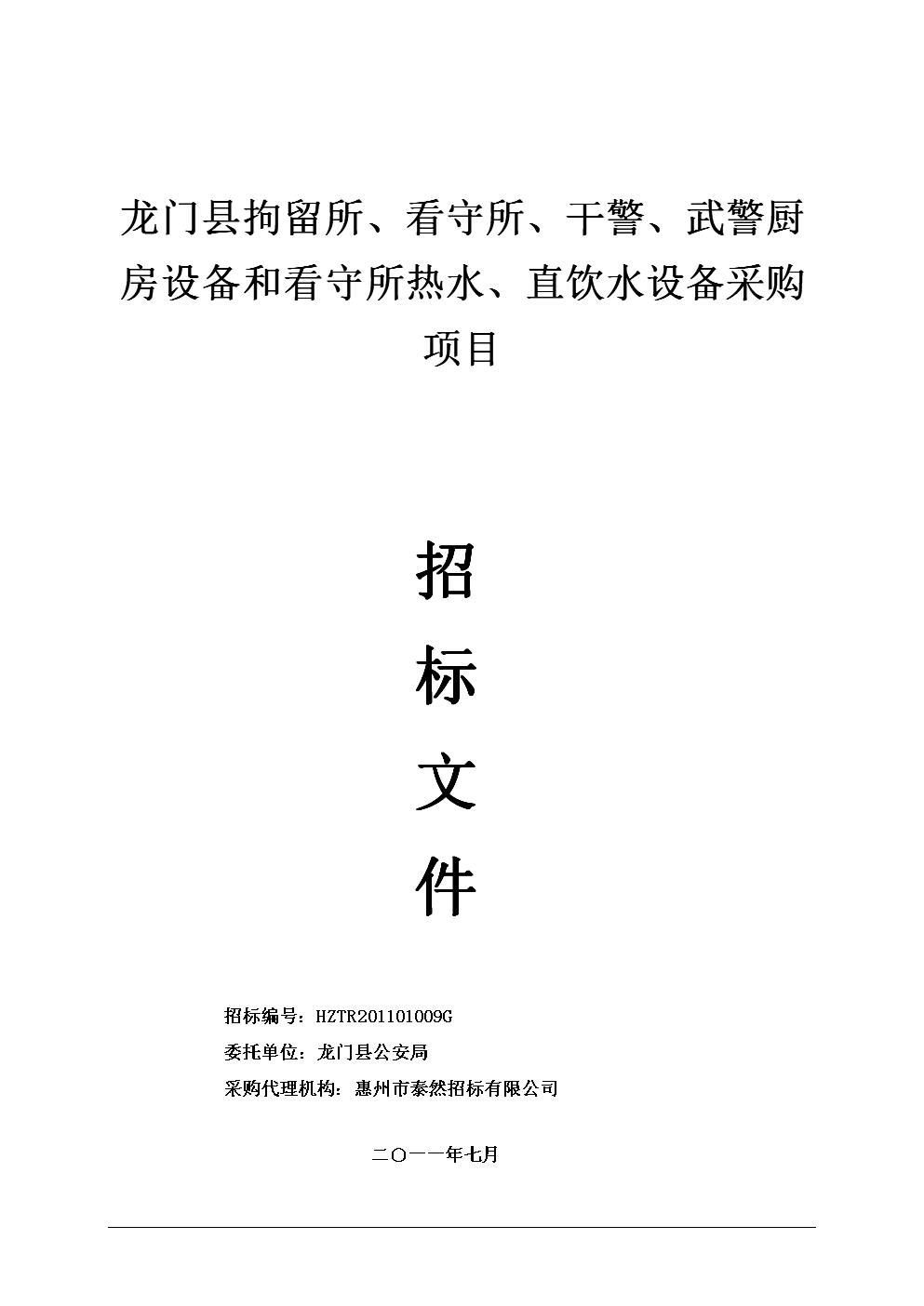 龙门县拘留所、看守所、干警、武警厨房设备与看守所热水、.doc