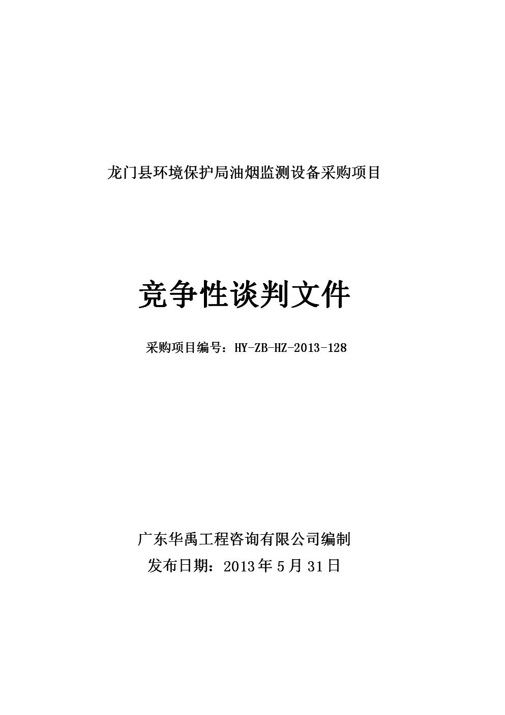 龙门市环境保护局油烟监测设备采购项目.doc