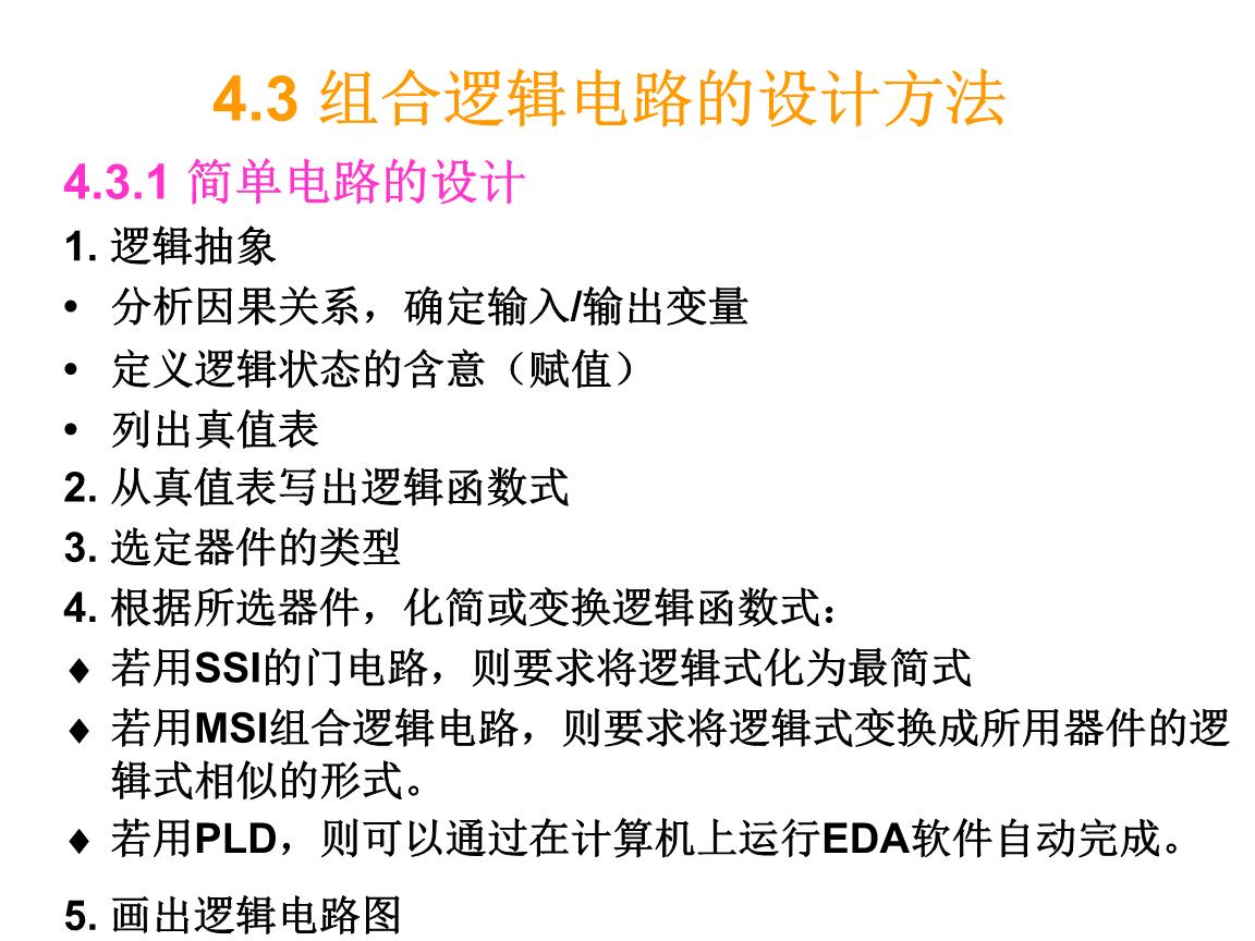 (赋值)列出真值表2. 从真值表写出逻辑函数式3. 选定器件.ppt
