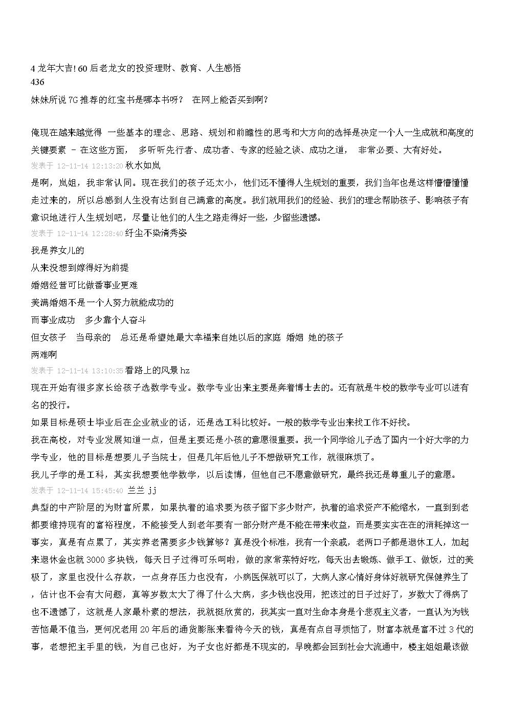 龙年大吉! 后老龙女的投资理财教育人生感悟.doc