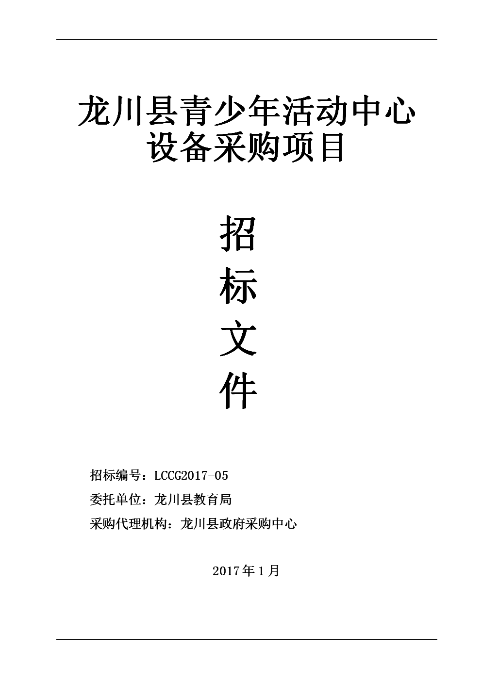 龙川市青少年活动中心.doc
