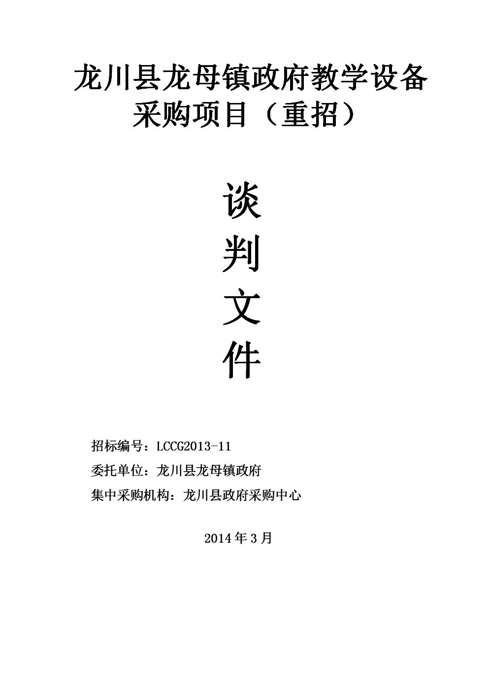 龙川市龙母镇政府教学设备 采购项目(重招).doc