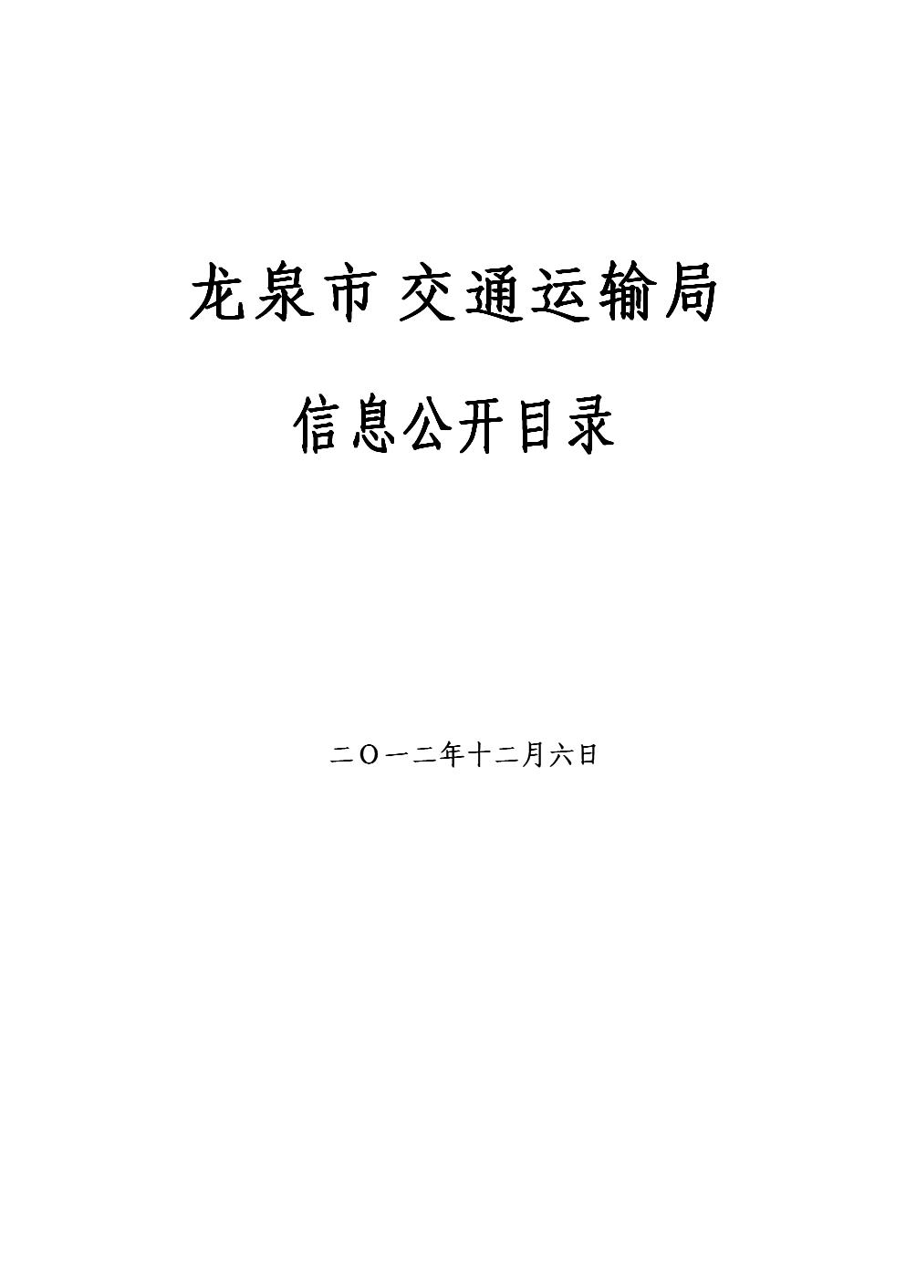 龙泉市交通运输局9.doc