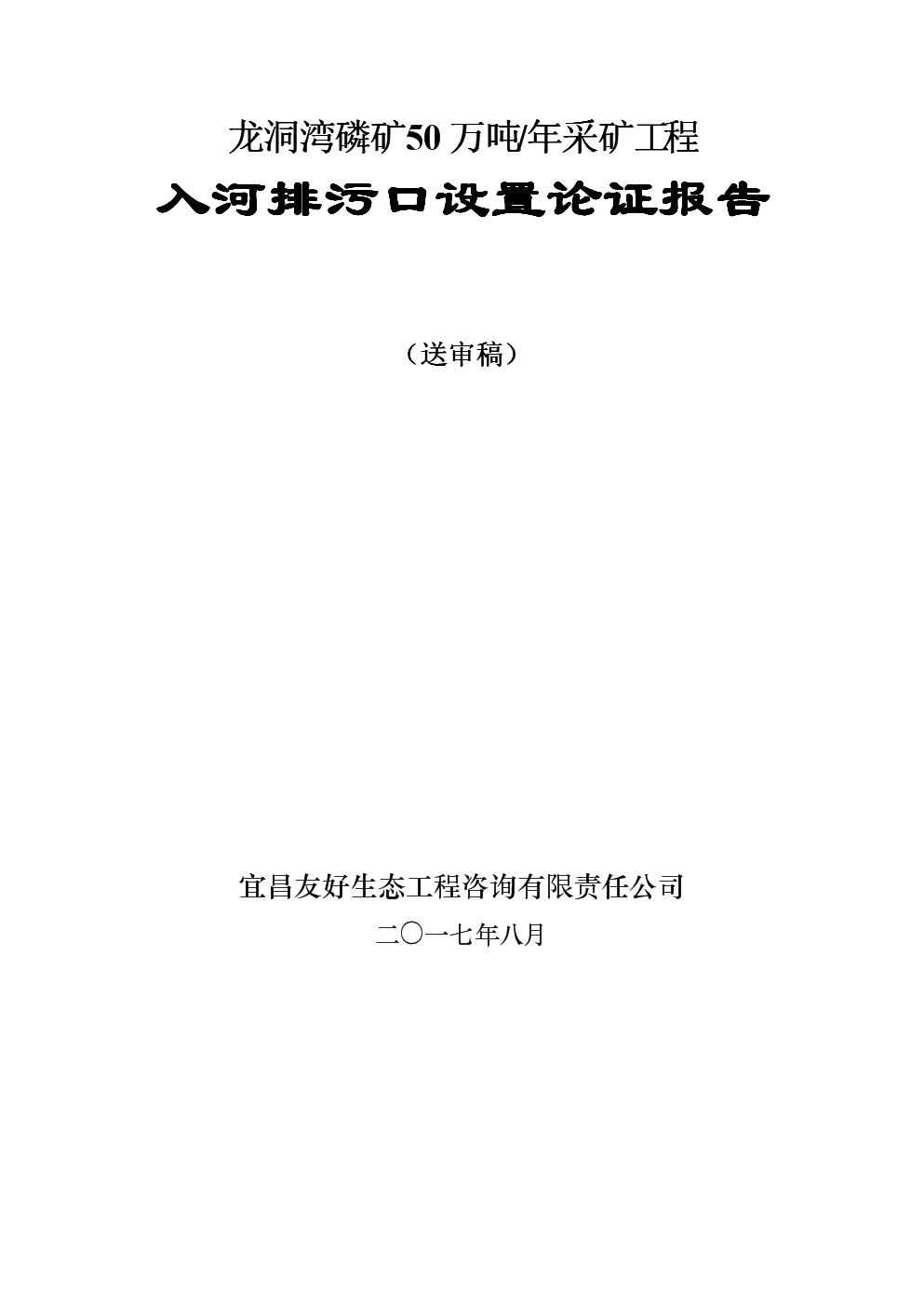 龙洞湾磷矿入排污口论证.docx