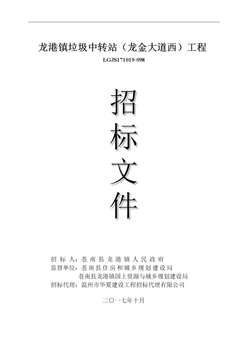 龙港镇垃圾中转(龙金大道西)工程.doc