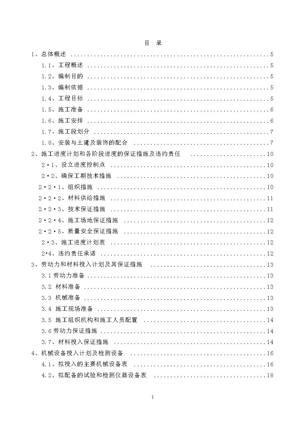 龙胜各族自治市市城兴龙西路(原农械厂内)廉租房工程施组.doc