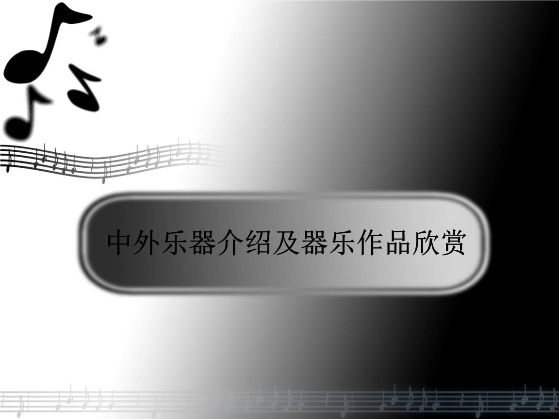 (1)手风琴    一种既能够独奏,又能伴奏的乐器,不仅能够演奏单声部图片