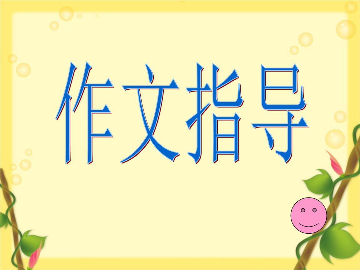 人物描写写作导(课件).ppt图片