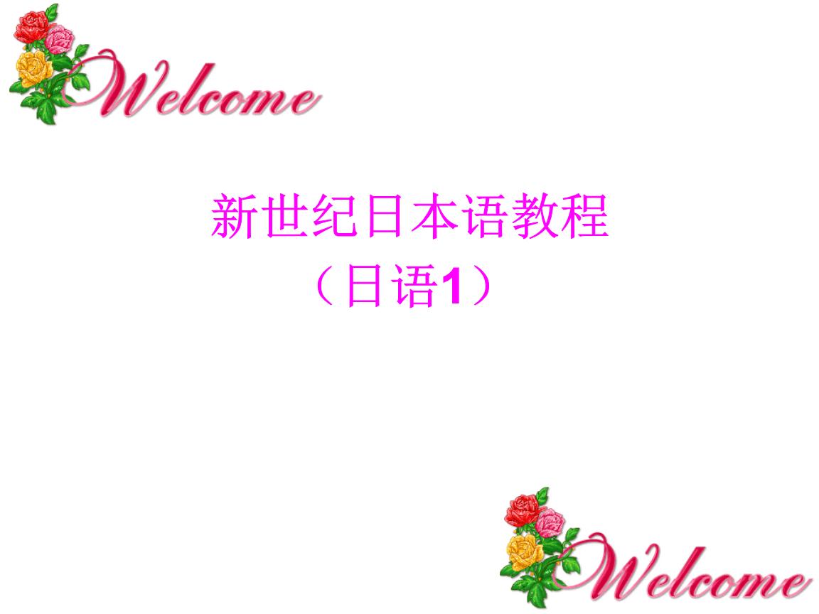 学日语教入门课件.ppt图片