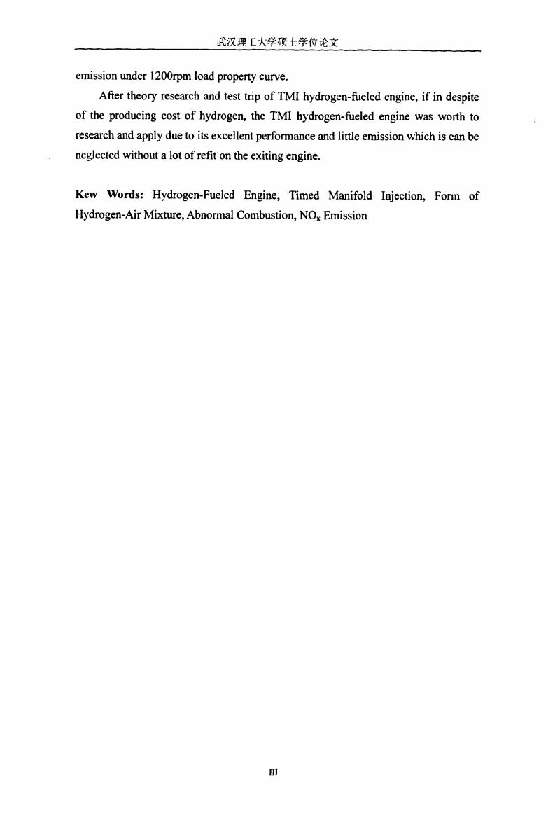 进气歧管喷射式氢气发动机性能-研究.pdf