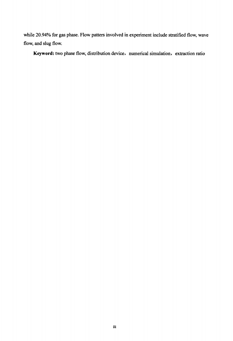 旋流型管壁取样分配器技术-研究.pdf