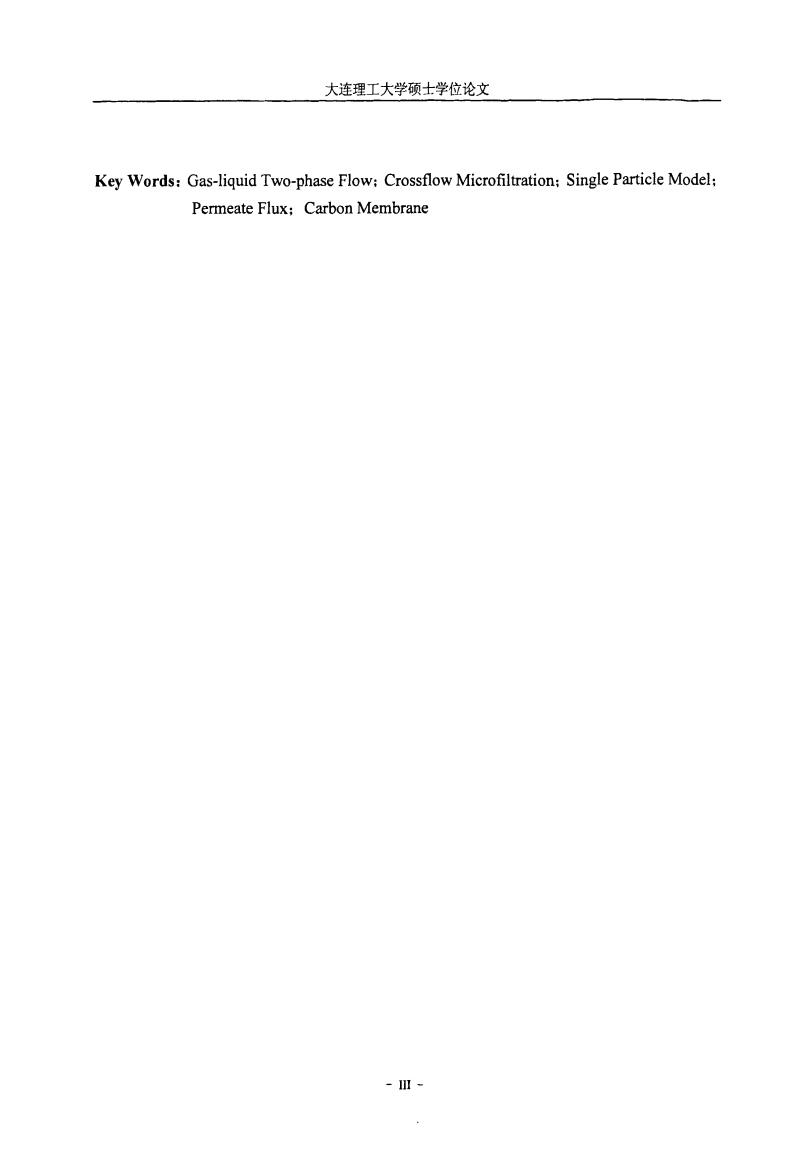 两相流管式膜错流微滤的模型建立与-研究.pdf