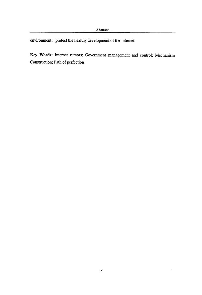 网络谣言之政府管理与控制-研究.pdf