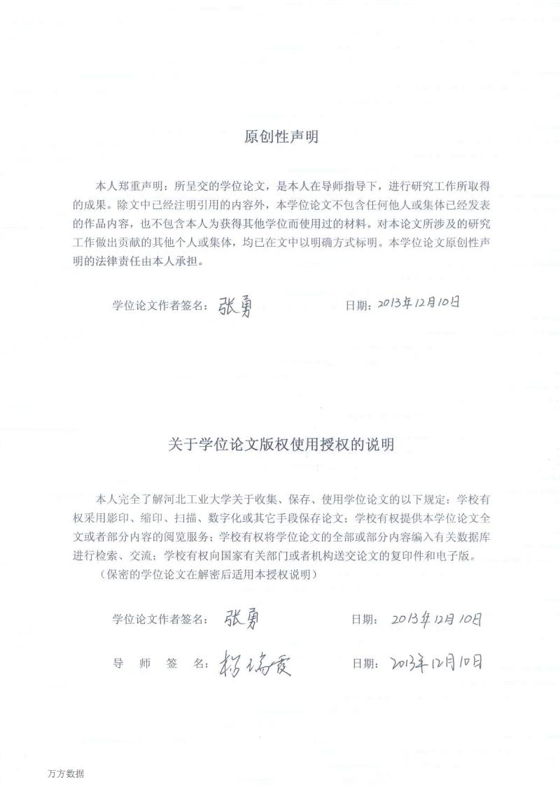 高功率单管半导体激光器封装技术-研究.pdf