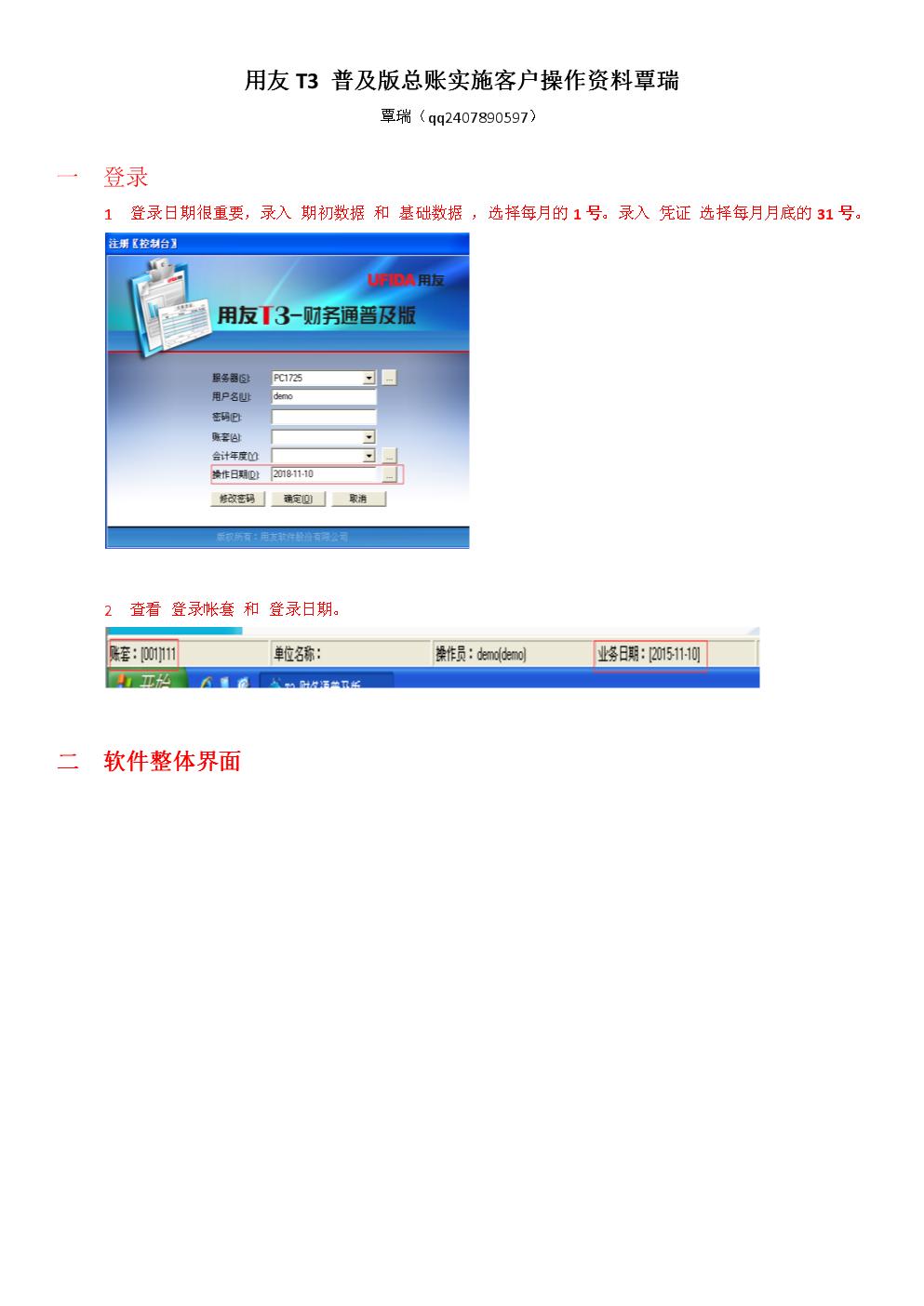 用友T3 普及版总账实施客户操作资料覃瑞.docx