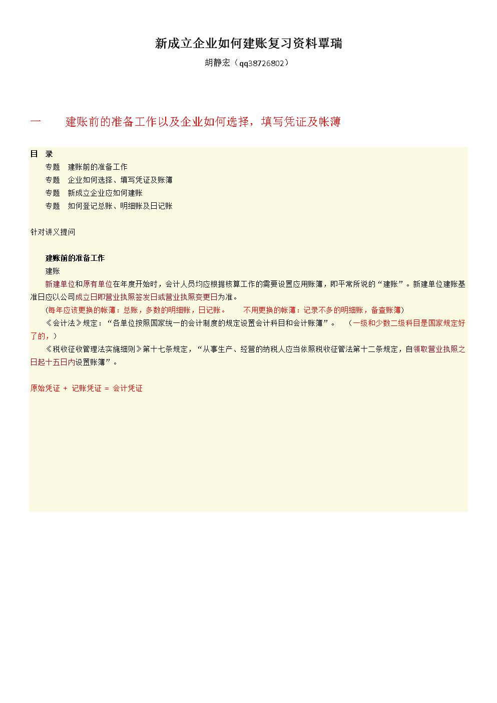 新成立企业如何建账复习资料覃瑞.docx