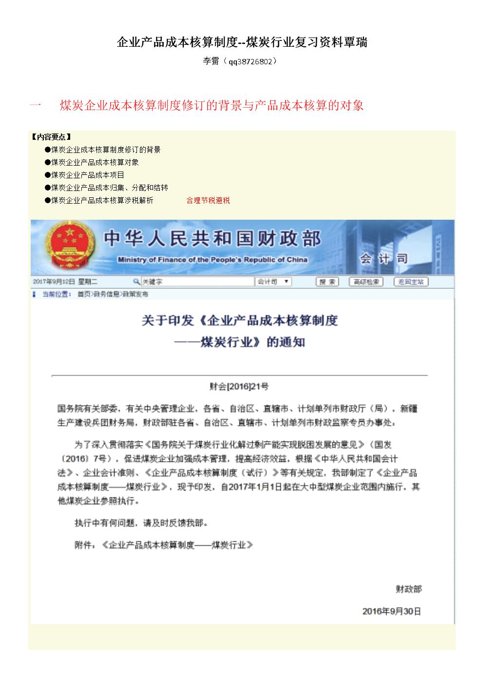 成本管理 企业产品成本核算制度--煤炭行业复习资料覃瑞.docx