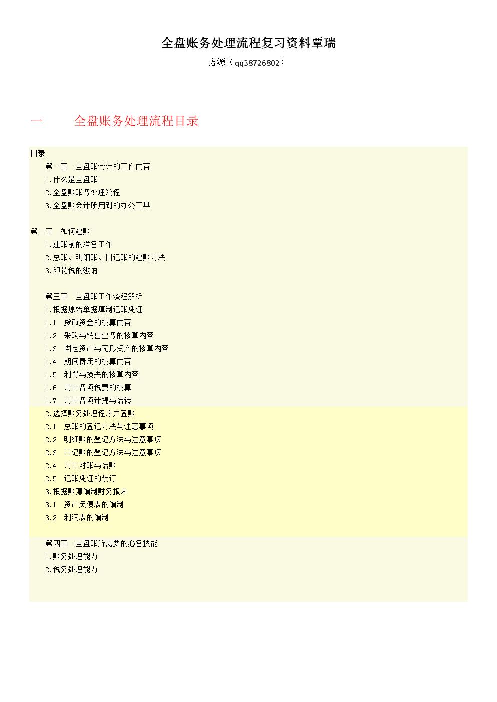 全盘账务处理流程复习资料覃瑞.docx