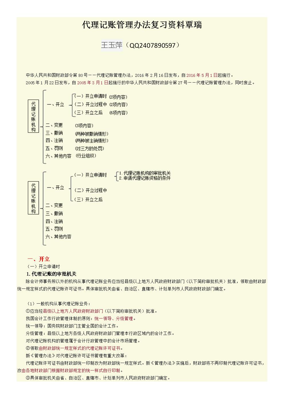 代理记账管理办法复习资料覃瑞.docx