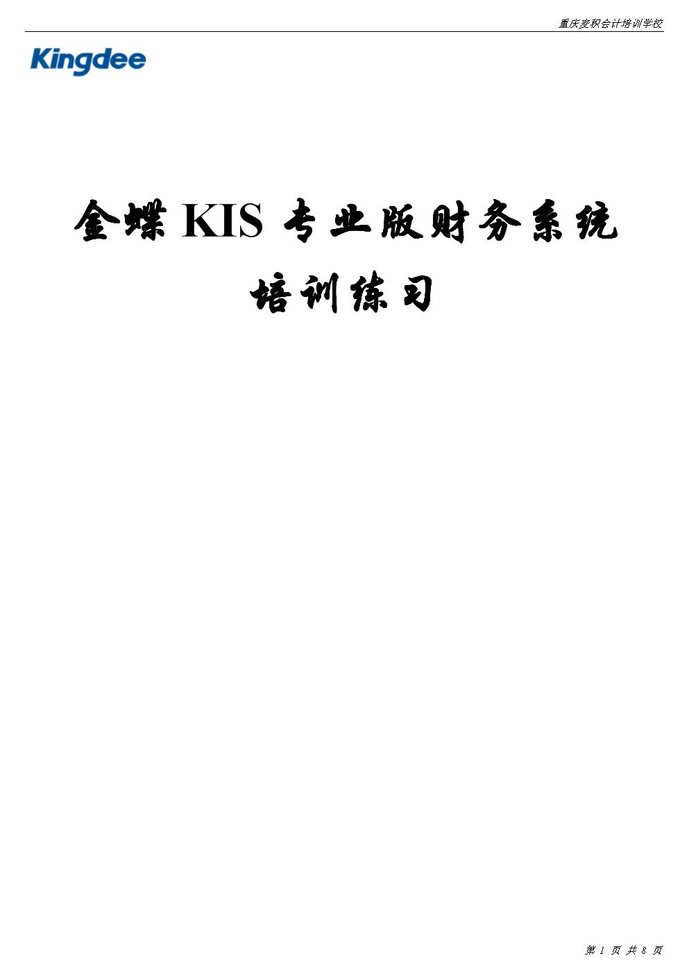 麦积会计  金蝶上机资料资料覃瑞.doc