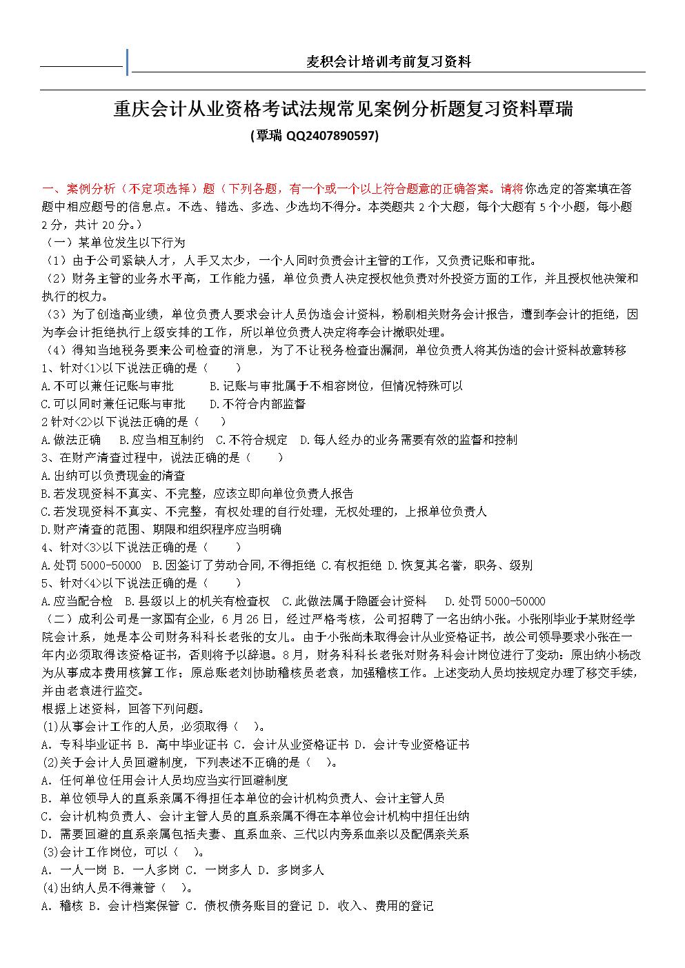 重庆会计从业资格考试法规常见案例分析题复习资料覃瑞(1).docx