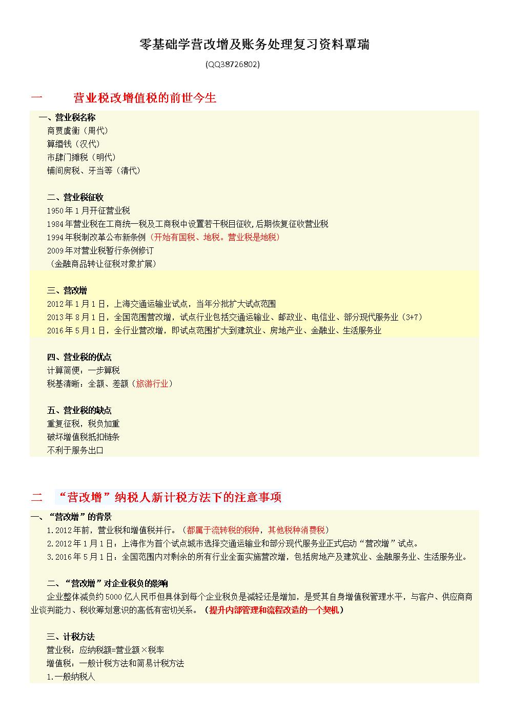 零基础学营改增及账务处理复习资料覃瑞.docx