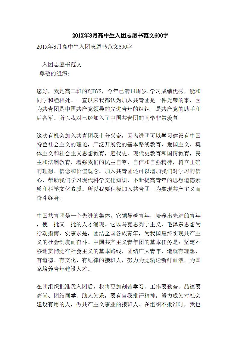 201x年8月高中生入團志愿書范文600字.pdf圖片