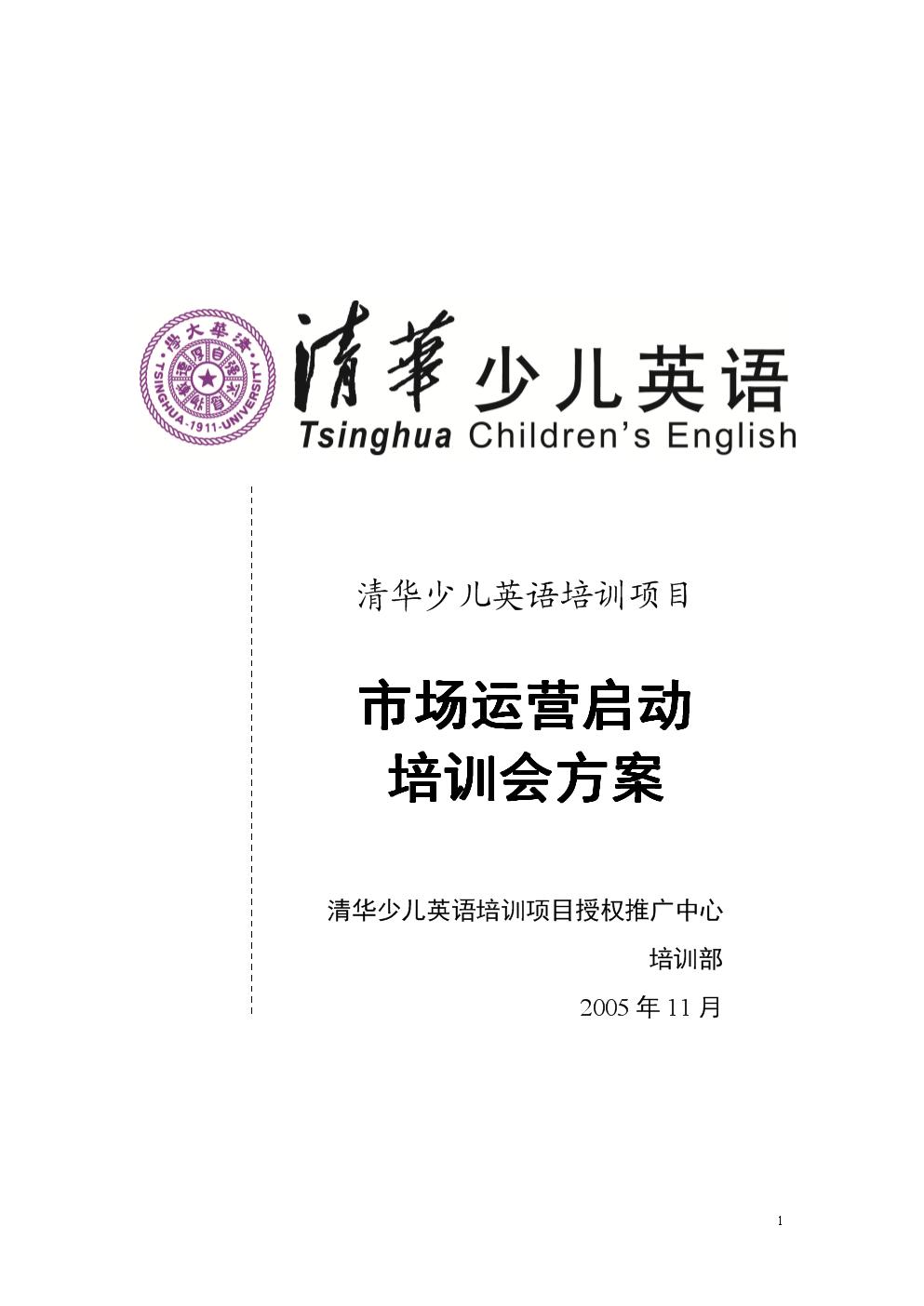 清华少儿英语市场运营启动培训会内部方案计划.doc