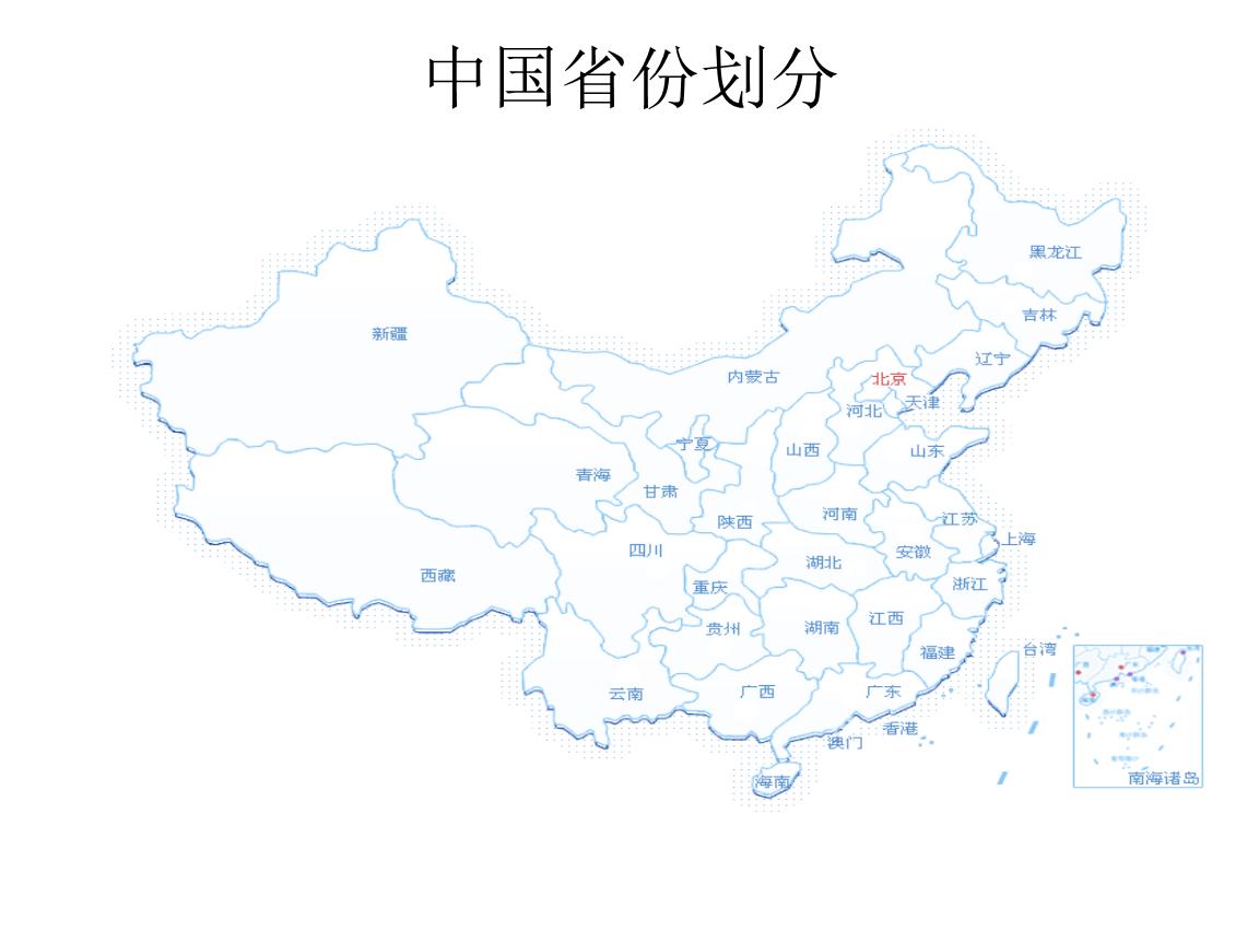 初中地理中国各个省份地图解析.ppt