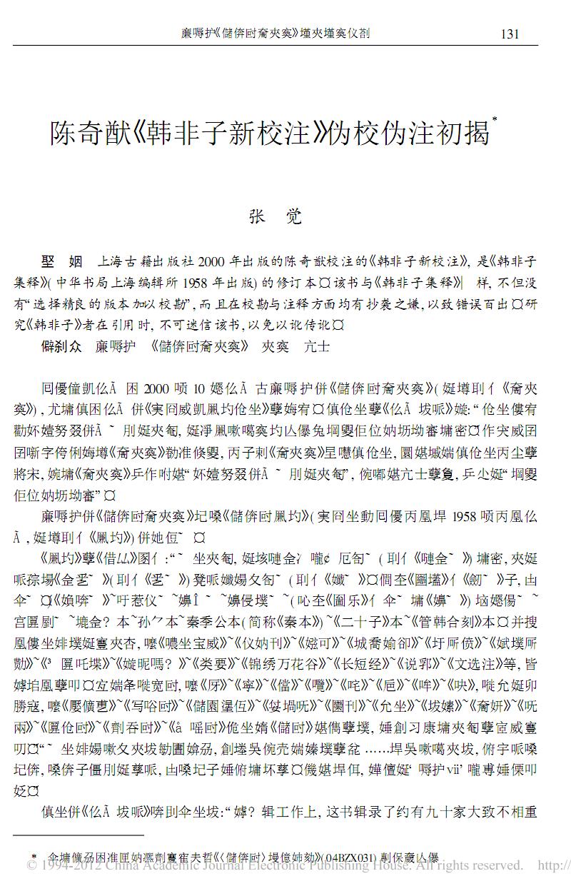 陈奇猷_韩非子新校注_伪校伪注初揭.pdf
