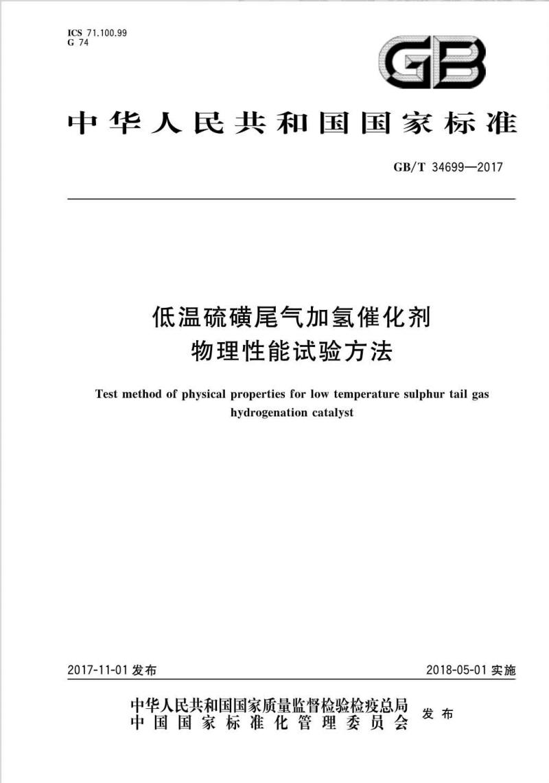 GB∕T 34699-2017 低温硫磺尾气加氢催化剂物理性能试验方法(高清版).pdf