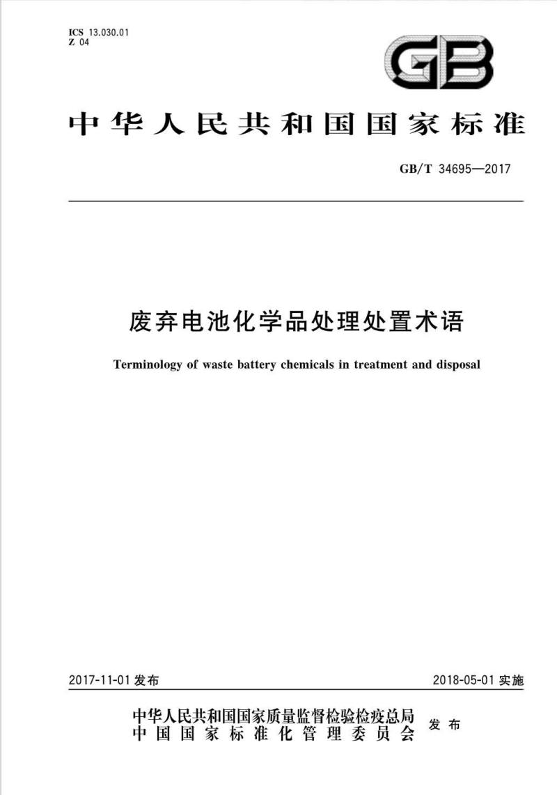 GB∕T 34695-2017 废弃电池化学品处理处置术语(高清版).pdf