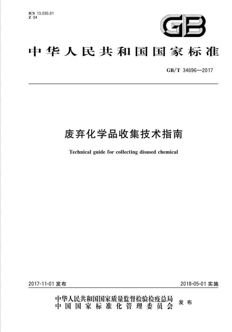 GB∕T 34696-2017 废弃化学品收集技术指南(高清版).pdf