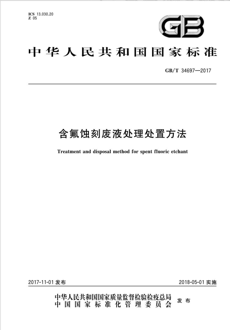 GB∕T 34697-2017 含氟蚀刻废液处理处置方法(高清版).pdf