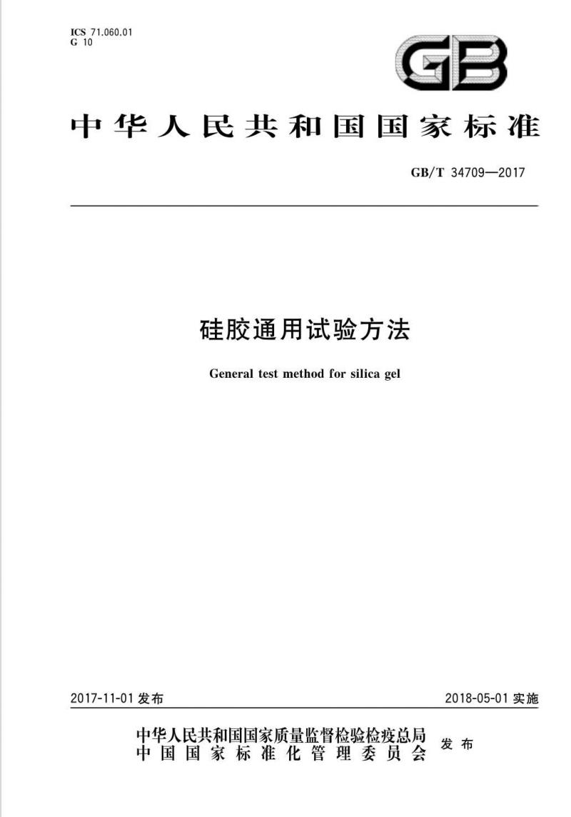 GB∕T 34709-2017 硅胶通用试验方法(高清版).pdf