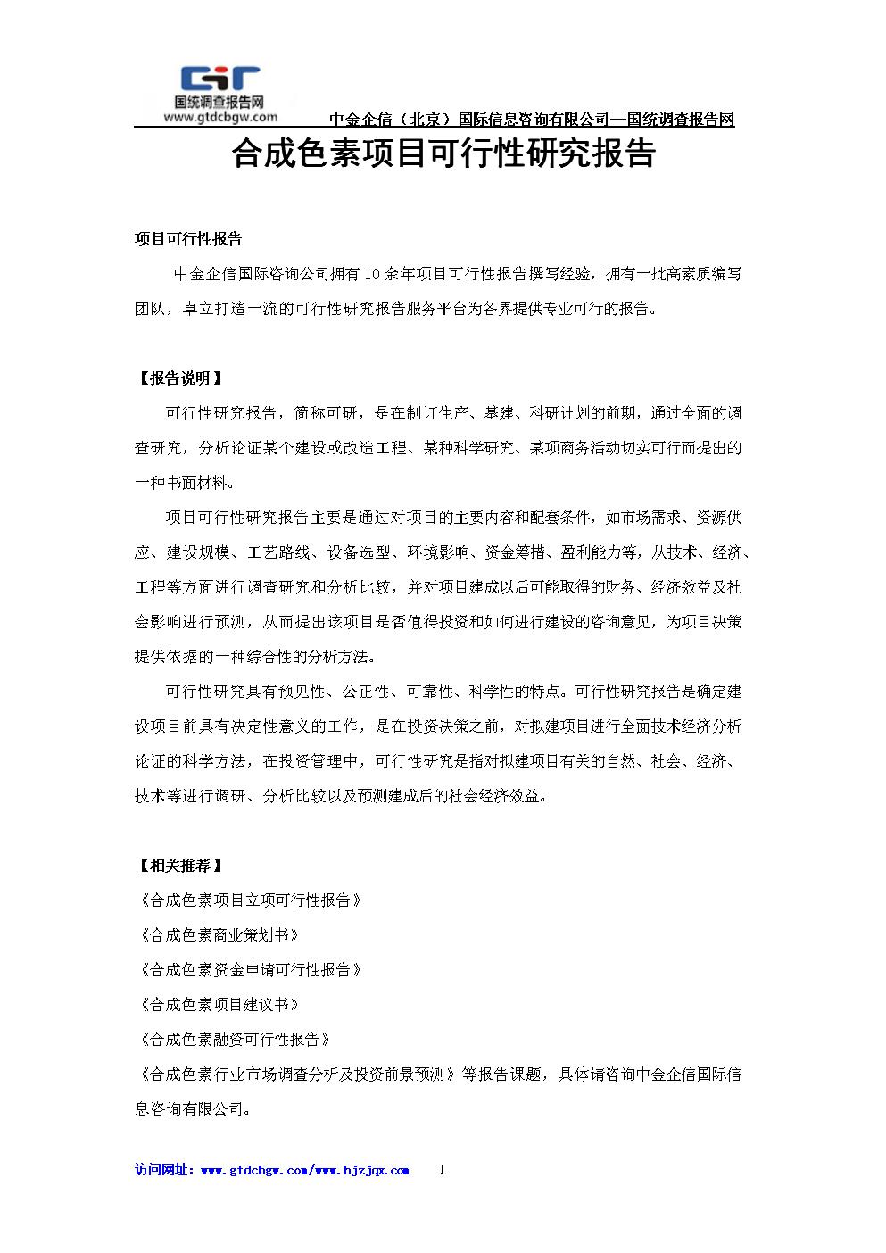 合成色素项目可行性研究报告.doc