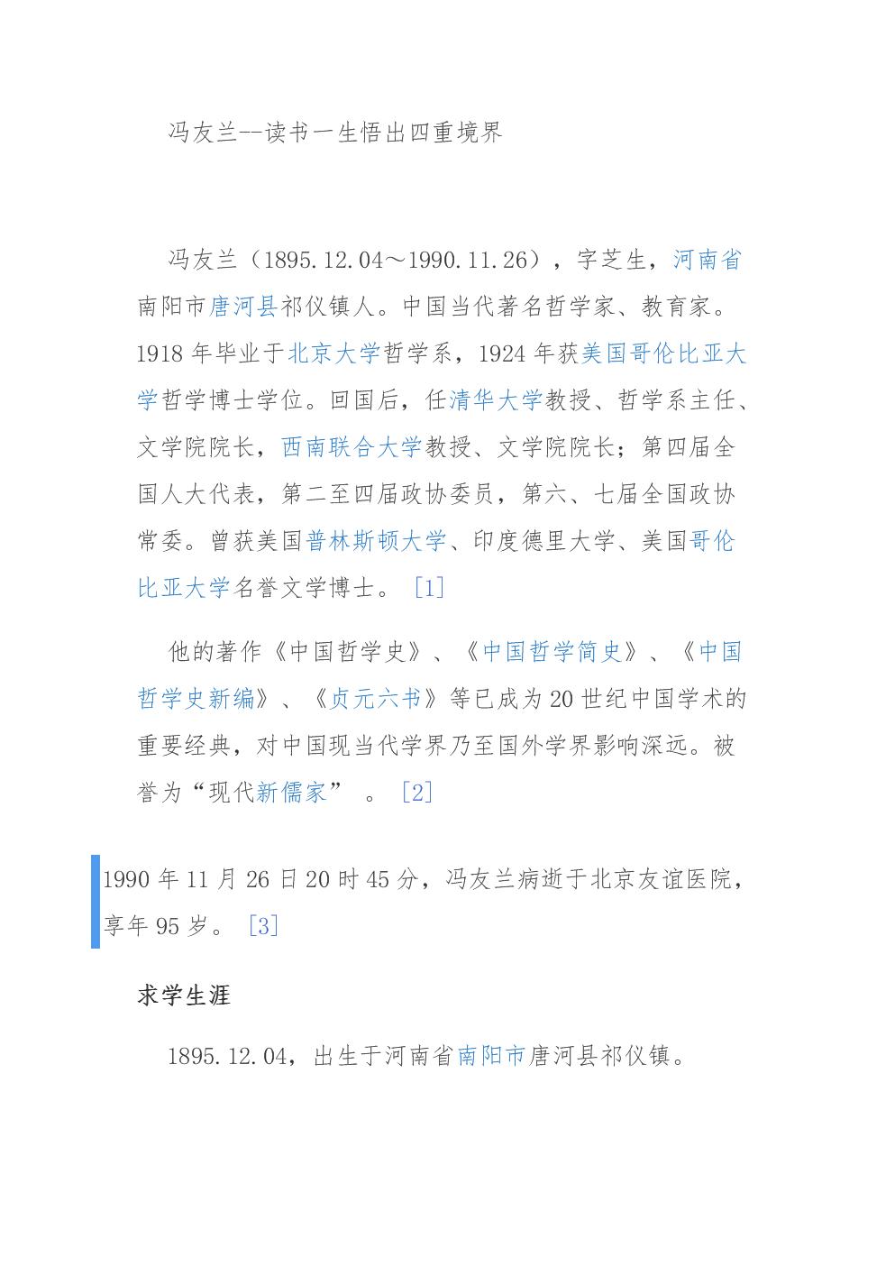 冯友兰--读书一生悟出四重境界.docx