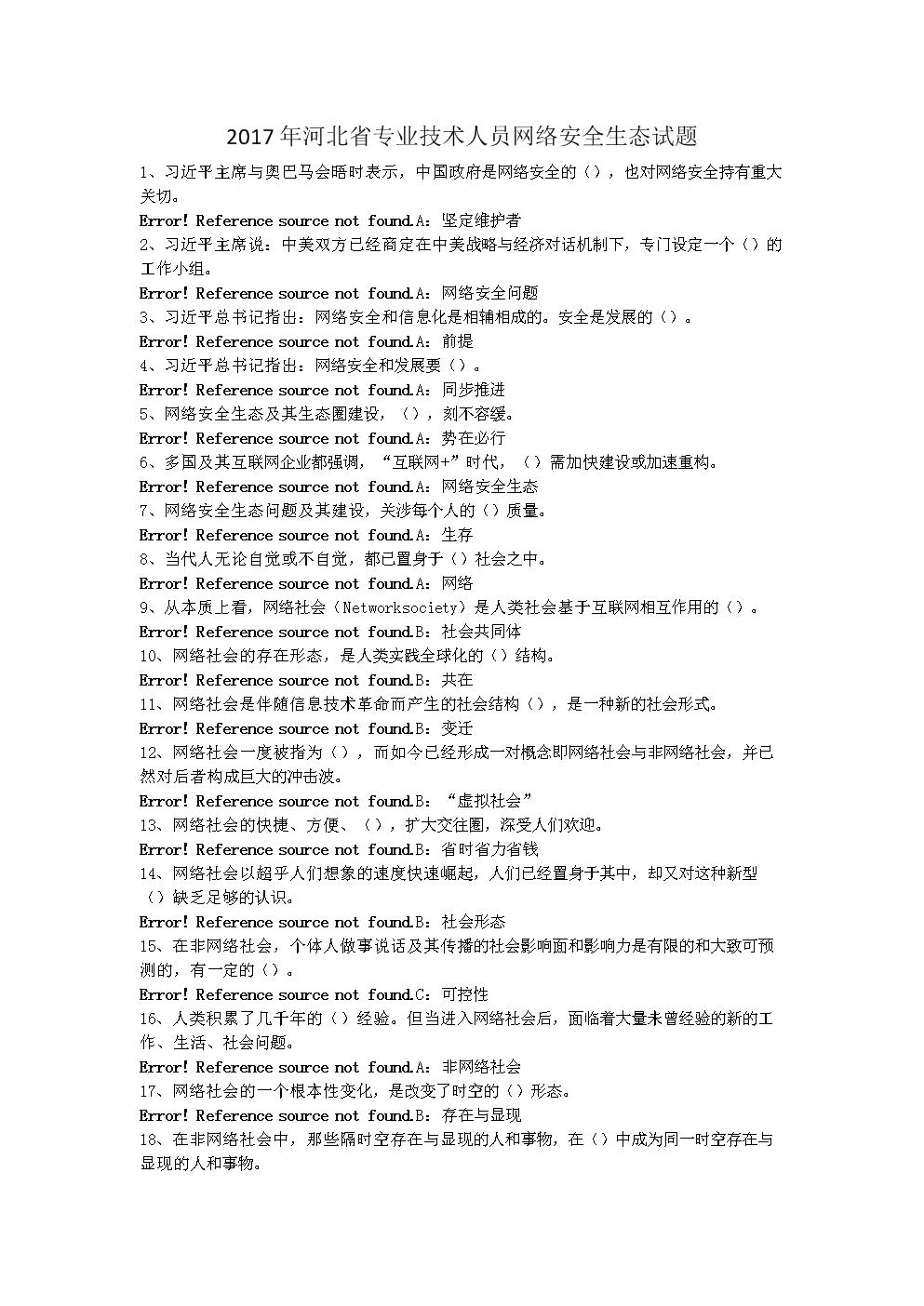 河北省2017年专业技术人员网络安全生态试题汇编(附答案).doc