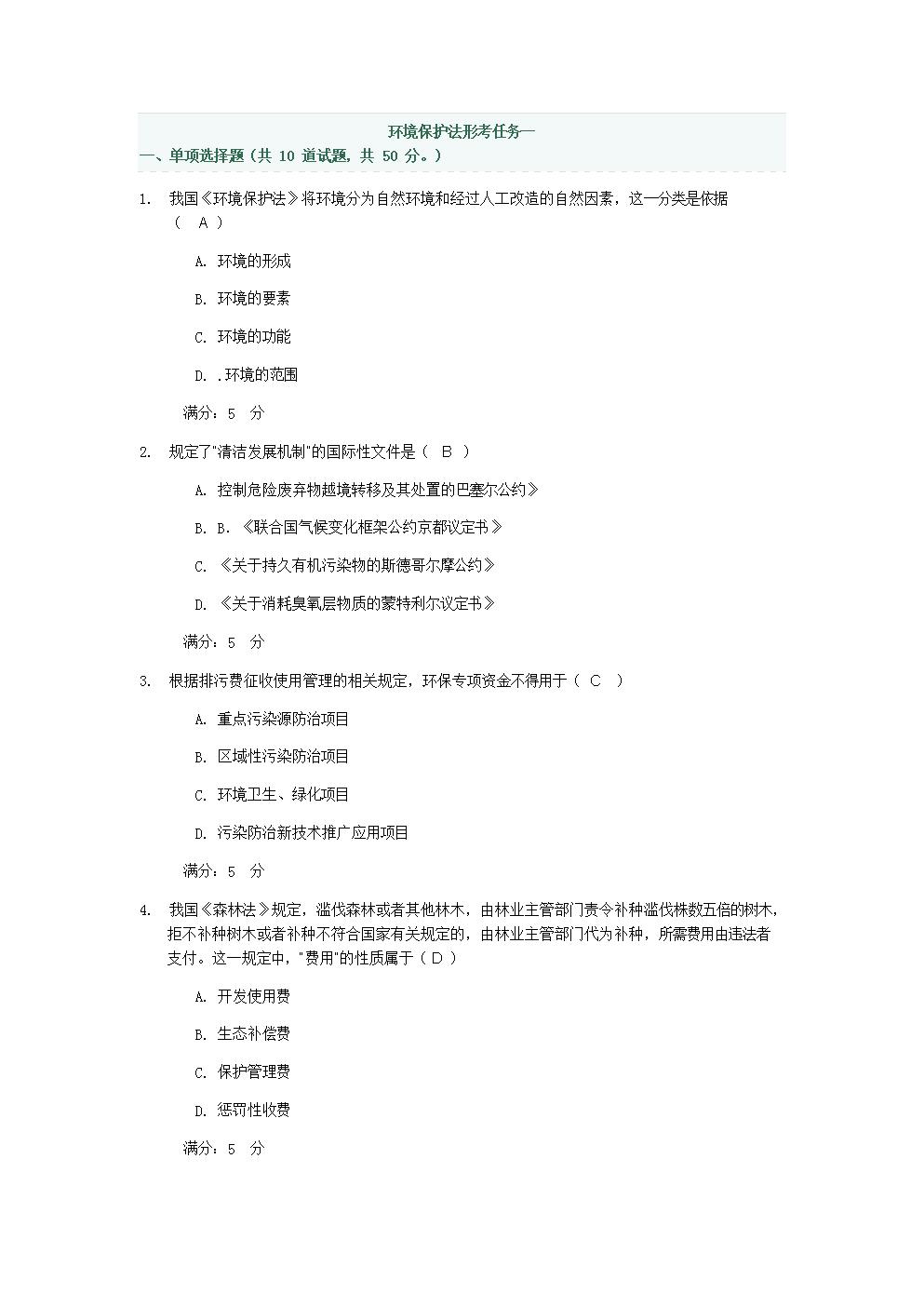 环境保护法形考任务1-4合集附答案.doc