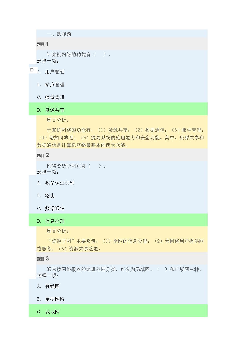 计算机网络形考作业一(附答案).doc
