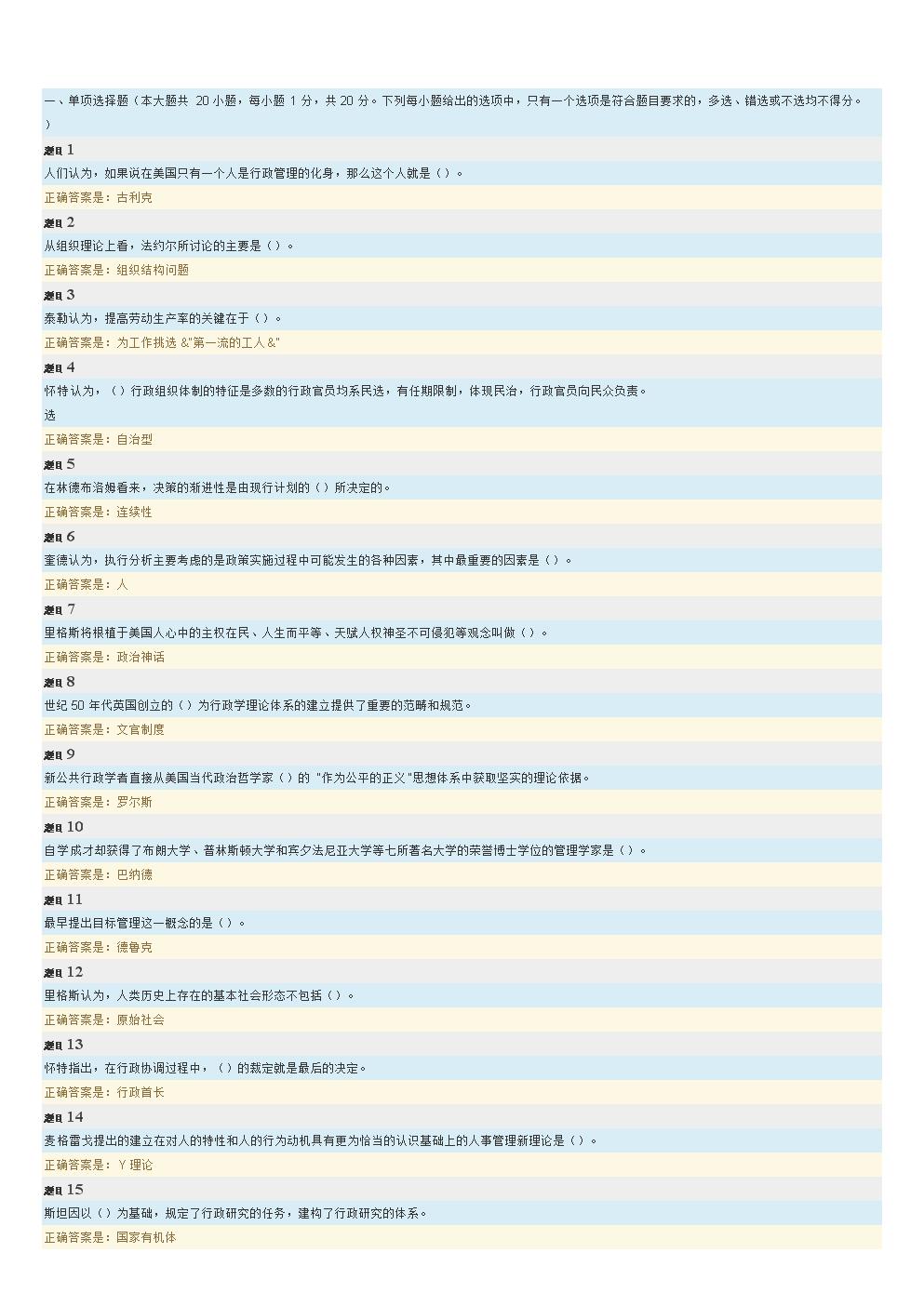 电大西方行政学网上形考3(附答案).doc