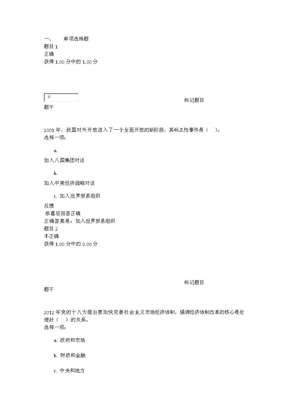 中国特色社会主义理论体系概论形考二及答案.doc